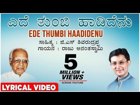 Ede Tumbi Hadidenu Lyrical Video Song | Kannada Bhavageethegalu |Raju Ananthaswamy,G S Shivarudrappa