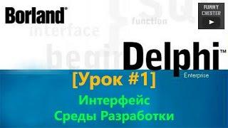 Delphi 7 [Урок #1] - Интерфейс Среды Разработки
