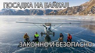 Посадили самолет на Байкальский лед и устроили пикник
