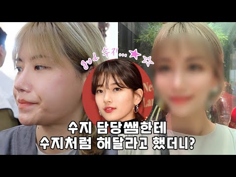 (sub) 갓수지..★☆ 수지, 박신혜님 담당쌤한테 수지처럼 해달라고 했더니..!? (강아지상 메이크업, 로우 포니테일 꿀팁🍯)