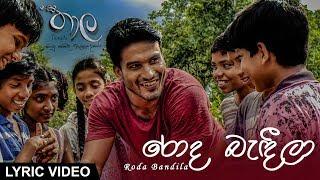 Roda Bandila  -  Kasun Kalhara  OfficialLyric Video   MEntertainments Thumbnail