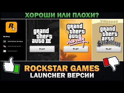 GTA The Trilogy - Хороши ли версии в RGL? - Feat. TheGameFood