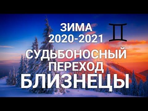 ♊БЛИЗНЕЦЫ. Зима/Winter ❄🎄2020-2021. Судьбоносный переход+Сюрприз. Таро-гороскоп для Близнецов.