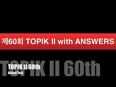 60th TOPIK II Exam Actual Test With Test Paper / Listening / 제60회 한국어능력시험 2 기출문제