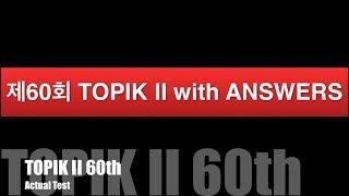 60th TOPIK II Exam Actual Test with Test Paper / Listening / 제60회 한국어능력시험 2 기출문제