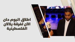 اطلاق البوم حان الأن لفرقة يلالان الفلسطينية