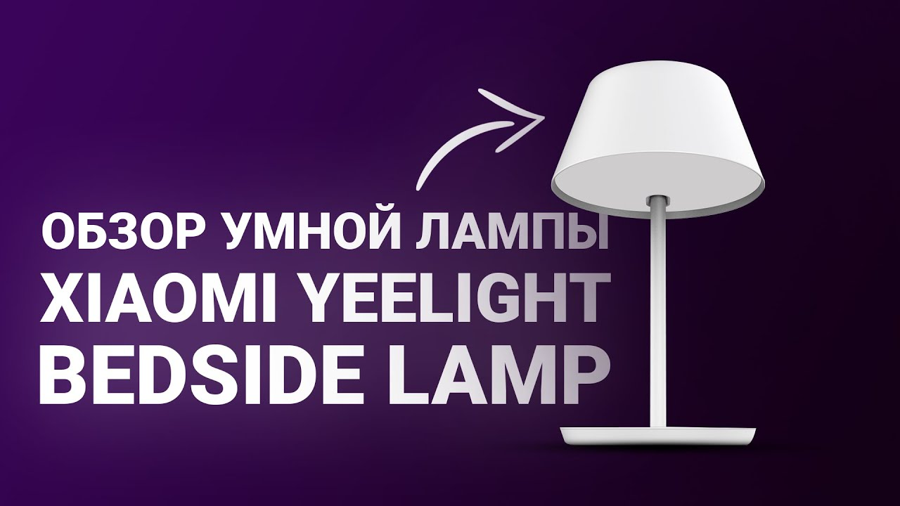 Обзор умной лампы - Xiaomi Yeelight Bedside Lamp