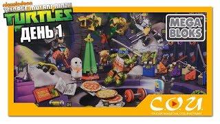 Mega Bloks Advent Calendar Teenage Mutant Ninja Turtles | Адвент Календарь Черепашки Ниндзя | День 1