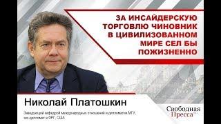 #НиколайПлатошкин: За инсайдерскую торговлю чиновник в цивилизованном мире сел бы пожизненно