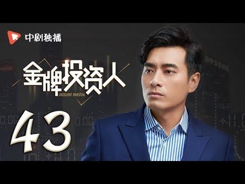金牌投资人 43 | Excellent Investor 43(杨旭文、张俪、陈龙 领衔主演)