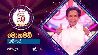 Diya Kinduriya See | Mohomed Ahilar | Derana 60 Plus ( Season 03 ) Thumbnail