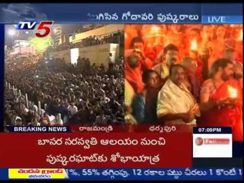 Godavari Harathi | Pushkaralu Ending Ceremony : TV5 News