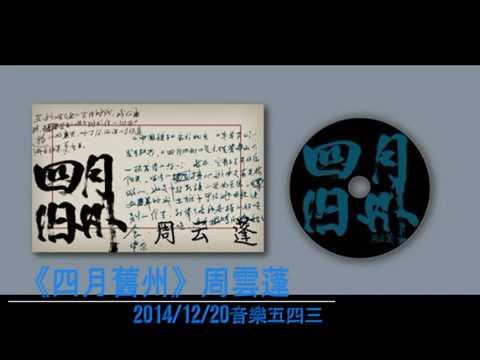 2014/12/20 音樂五四三:周雲蓬《四月舊州》特輯