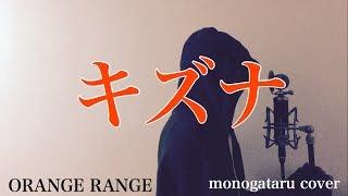 ご視聴ありがとうございます。 今回はORANGE RANGEの「キズナ」をカバー...