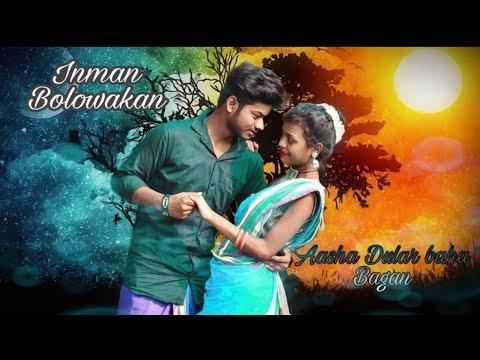 Inman bolowakan asha dular baha Bagan full santhali new video song 2019