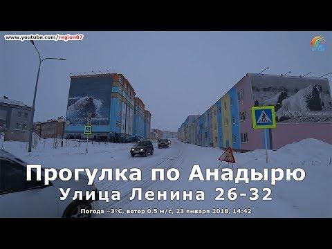 "Улица Ленина 26-32. ""Книга почёта"". Анадырь. Чукотка. Крайний Север. Дальний Восток. Арктика. №123"