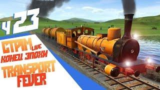 Конец эпохи паровозов - ч23 Transport Fever