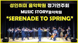 [정기연주회]취미음악학원 Serenade To Spri…