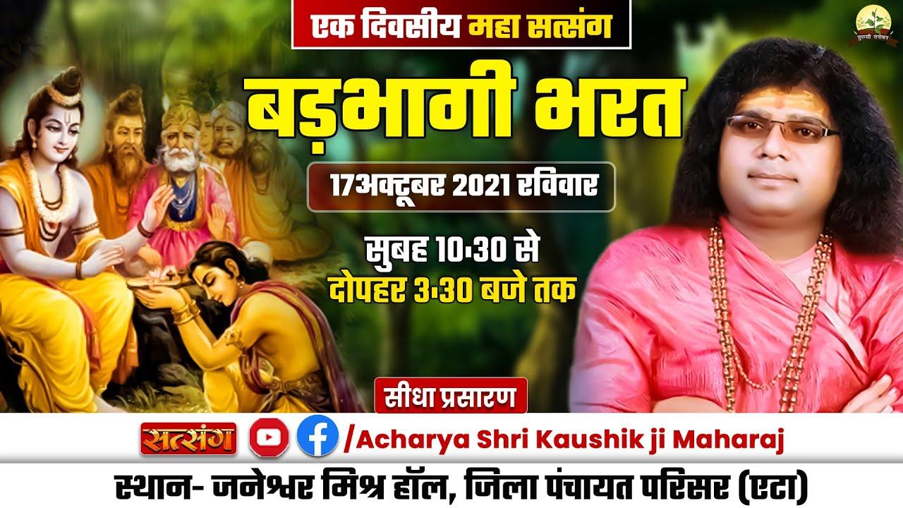 Download Live - महासत्संग बड़भागी भरत   Acharya Shri Kaushik Ji Maharaj   17-10-2021