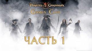Прохождение игры Pirates of the Caribbean At World's End / Пираты Карибского моря часть 1(Твиттер канала - https://twitter.com/GAMES_CLUB_DG Плейлист прохождения - http://goo.gl/7ZeinY Группа канала