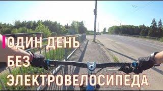 Скачать ОДИН ДЕНЬ БЕЗ ЭЛЕКТРОВЕЛОСИПЕДА