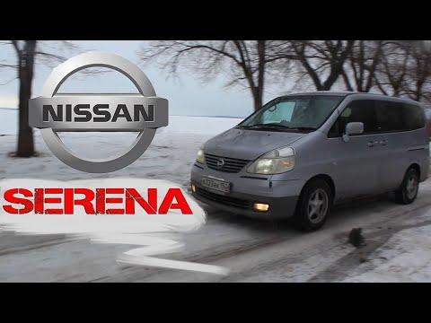 Nissan Serena. Серая мышь в формате минивэна. Обзор/продажа, все плюсы и недостатки.