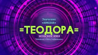 Значение имени Теодора - Тайна имени