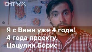 Я с Вами 4 года. Цацулин Борис