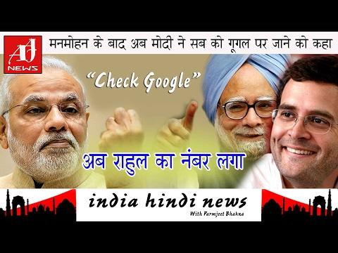 BIJNORE LIve PM Modi Says Rahul Gandhi