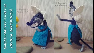 "Мышка из ""Дюймовочка"", ч.4. Mouse from ""Thumbelina"", р.4. Amigurumi. Вязать игрушки, амигуруми."