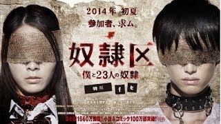 元「AKB48」の秋元才加と「GANTZ」シリーズの本郷奏多が主演し、 小説・...