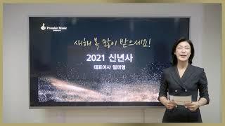 [프리미어에듀케이션] 2021년 신년사 -임미영 대표 …