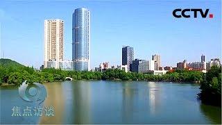 《焦点访谈》 20200105 修复生态 康复长江| CCTV