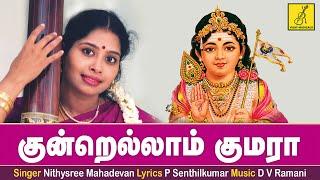 Kundrellaam Kumara | Siragiri Velava | Nithyasree Mahadevan | Murugan Songs | Vijay Musicals