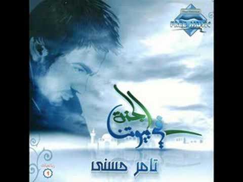 Tamer Hosny - diny wa dinak