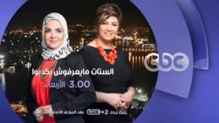 انتظرونا..الاربعاء في تمام الـ 3 مساءً ولقاء مع الفنان عبد الرحمن أبو زهرة على سي بي سي