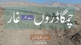 Visit of Bats Cave   Moola    Khuzdar   Balochistan   Vlog # 28  