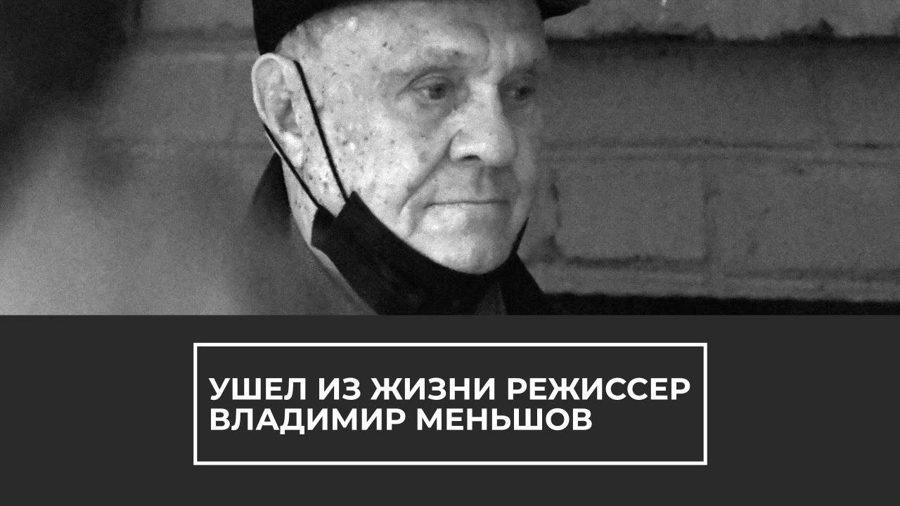 Памяти Владимира Меньшова