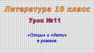 Литература 10 класс (Урок№11 - «Отцы» и «дети» в романе.)