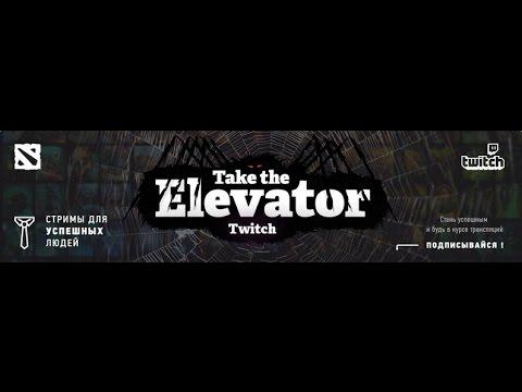 Прямая трансляция пользователя TakeTheElevator _