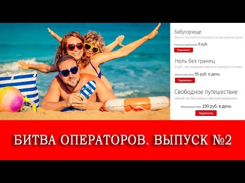 БИТВА ОПЕРАТОРОВ #2. Международный роуминг МТС (Турция)