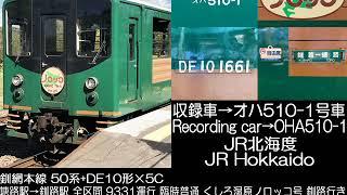 JR北海道50系510形+DE10釧網本線くしろ湿原ノロッコ1号走行音JR Hokkaido Series50Type510 KUSHIRO SHITUGEN NOROKKO TRAIN No.1
