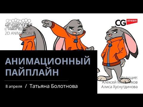 АНИМАЦИЯ: ПАЙПЛАЙН. CG Stream. Таня Болотнова.