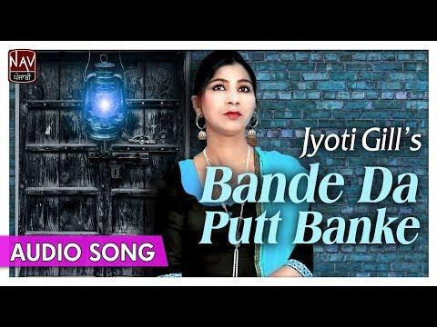 Bande Da Putt Banke - Jyoti Gill - Punjabi Romantic Songs - Priya Audio