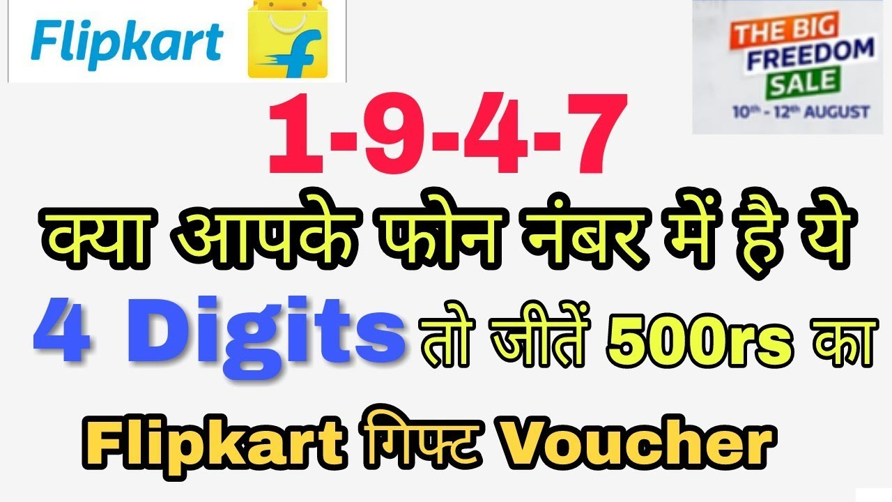 Get 500rs Flipkart Gift voucher If You Have 1,9,4,7 Digits In Your Mobile  Number  (TIPS)