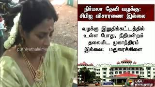 Professor Nirmala Devi Audio Leaked Issue | நிர்மலாதேவி ஆடியோ சர்ச்சை