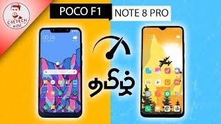 Redmi Note 8 Pro vs POCO F1 SpeedTest - சரியான போட்டி! (தமிழ்)