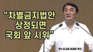 '확 달라진' 온누리교회 이재훈 목사, 동성애.차별금지법 소신 발언으로 '화제'