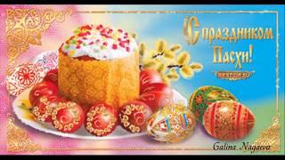 Добрые пожелания в праздник Пасхи