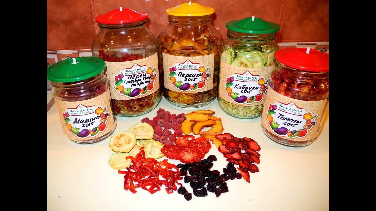 Инструкция на хранение сушеных овощей